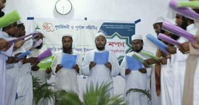 পাকুন্দিয়া উপজেলা ইসলামী আন্দোলনের পূর্ণাঙ্গ কমিটি গঠন